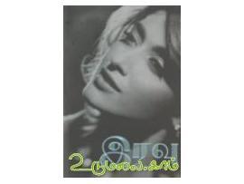 iravu-jayamohan-tamiini-14127