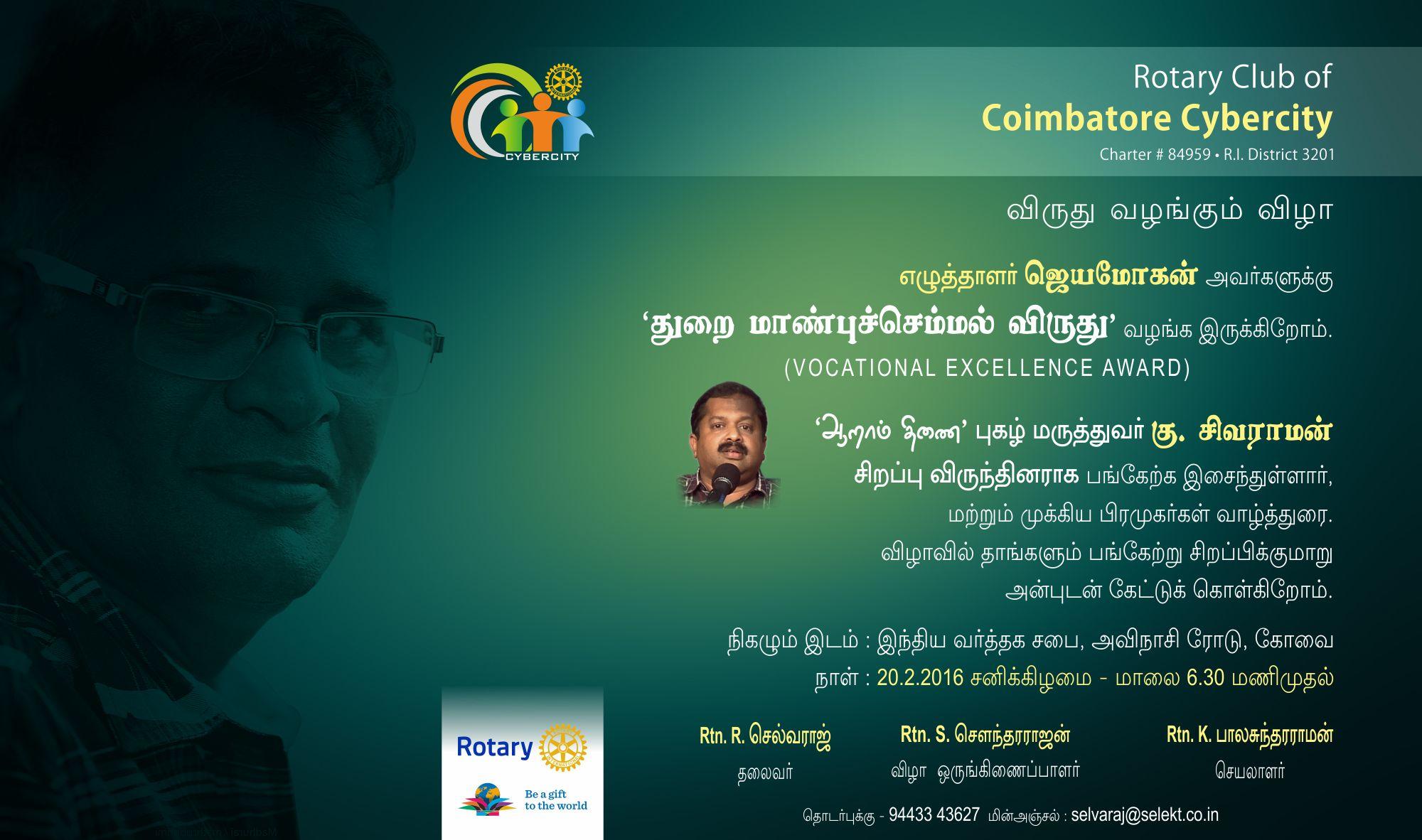 Vocational Excellence Award Invitation TAM(1)