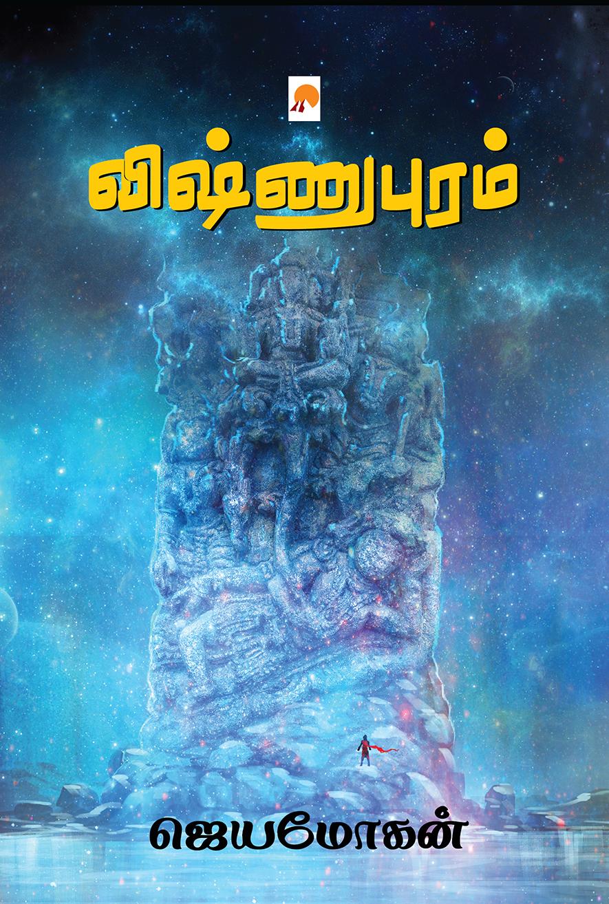 Vishnupuram wrapper(1)