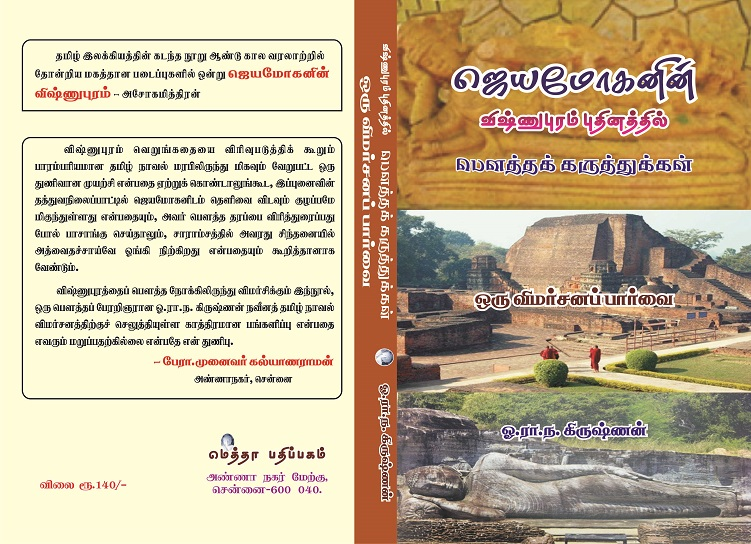Vishnupuram - Cover.