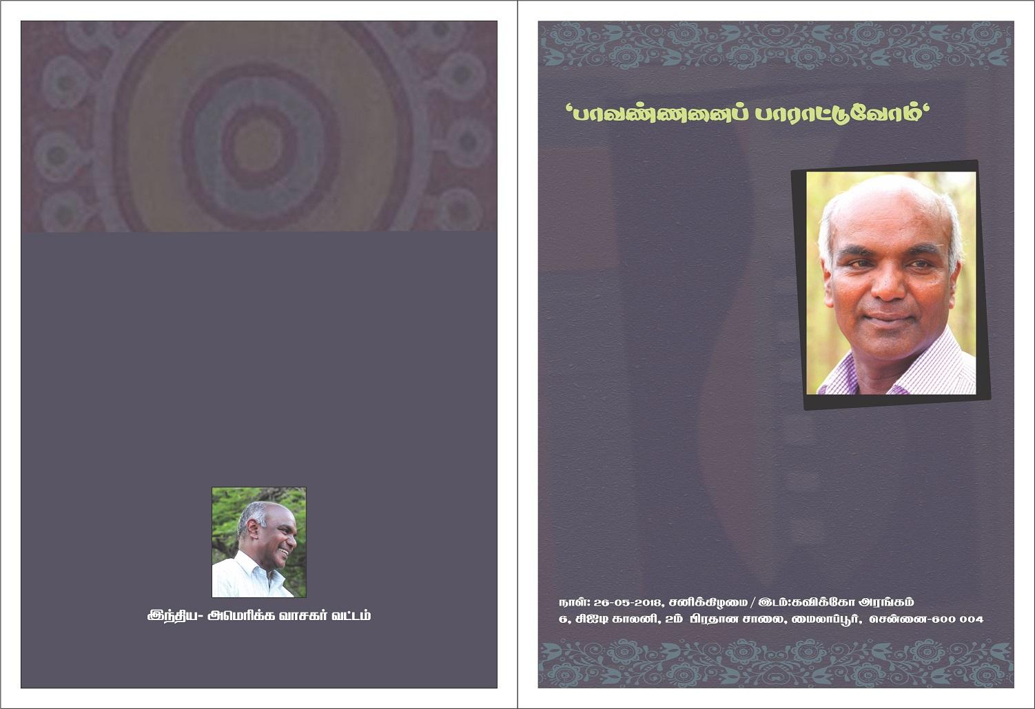 Paavannan-invite-front-n-back (1)