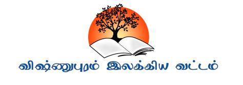 Vishnupuram Ilakkiya Vattam