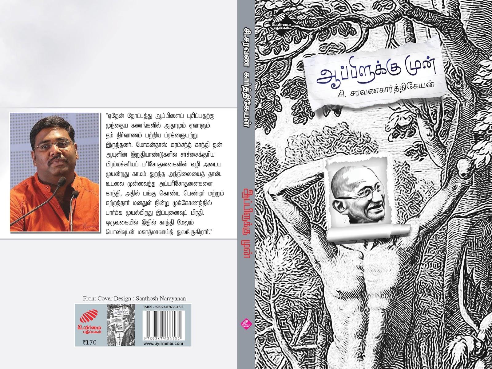 appleuku mun-wrapper-Final-page-001