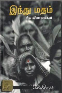 hindu-books-3