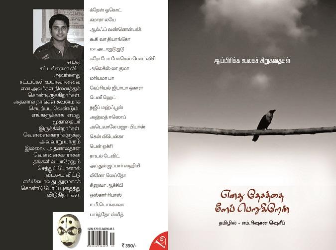 africa book cover_01 copy (1)